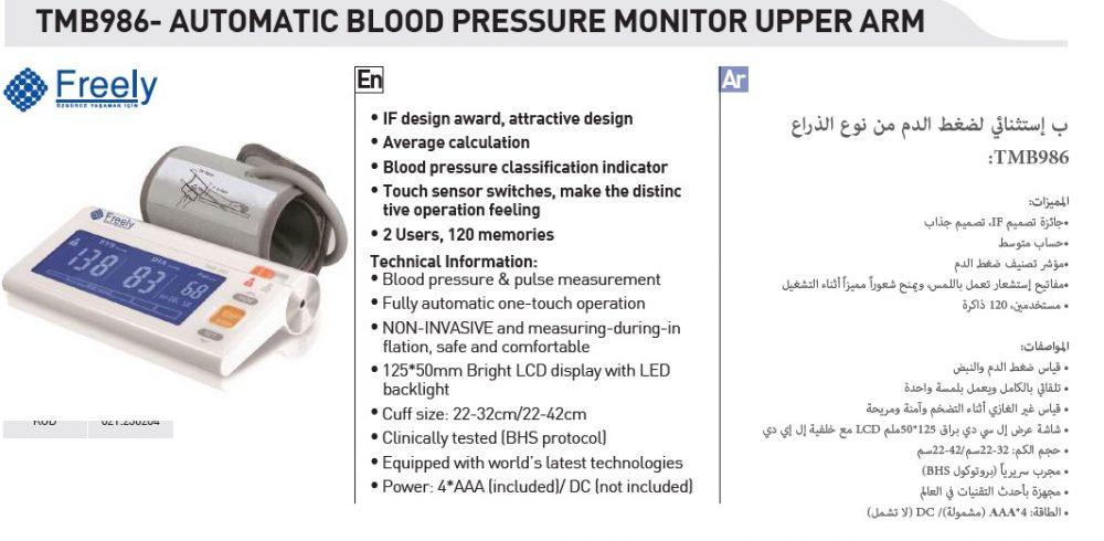 TMB986- AUTOMATIC BLOOD PRESSURE MONITOR UPPER ARM